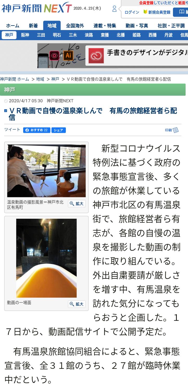 Kobe newspaper(17. April)