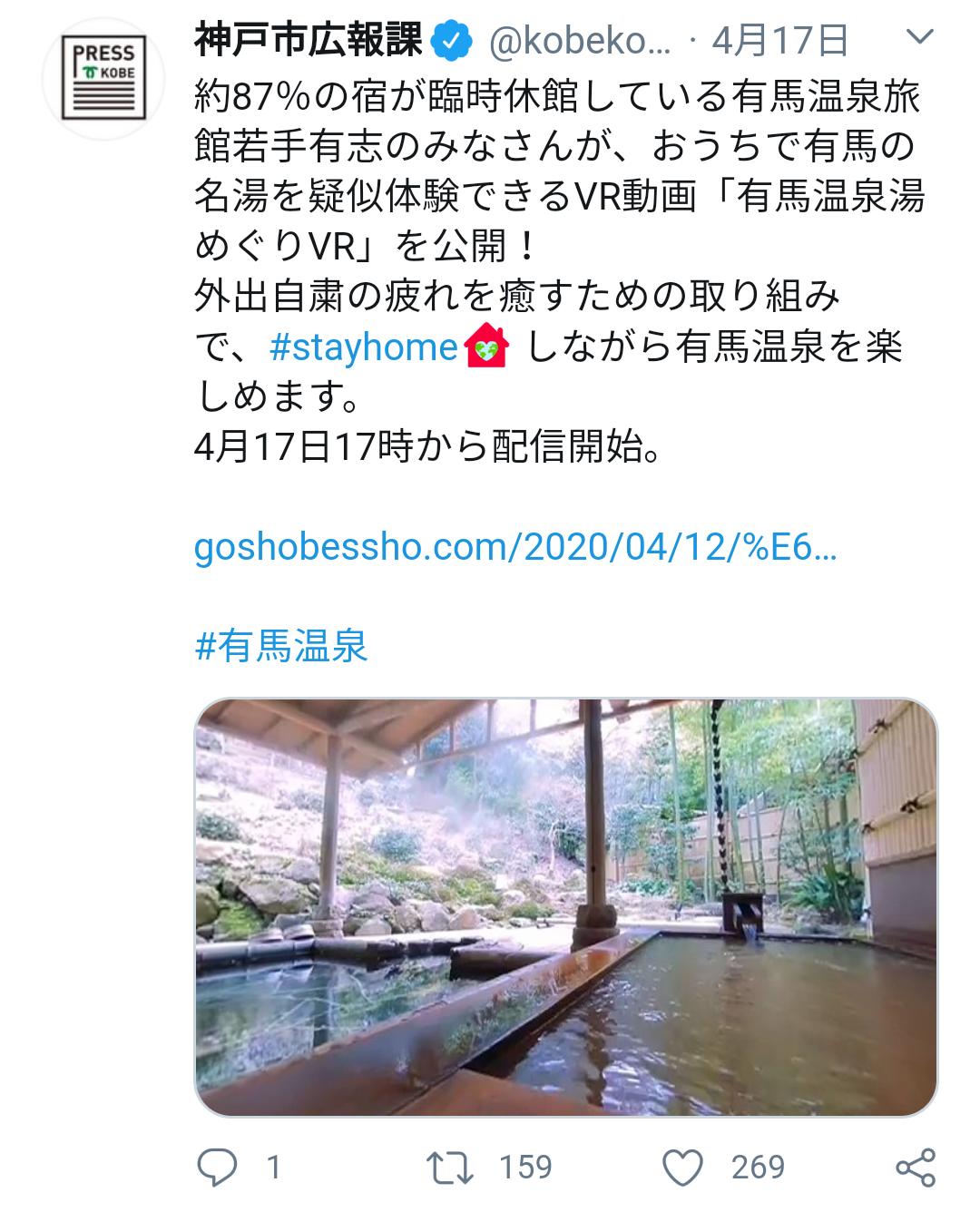 Press Kobe city(17. April)