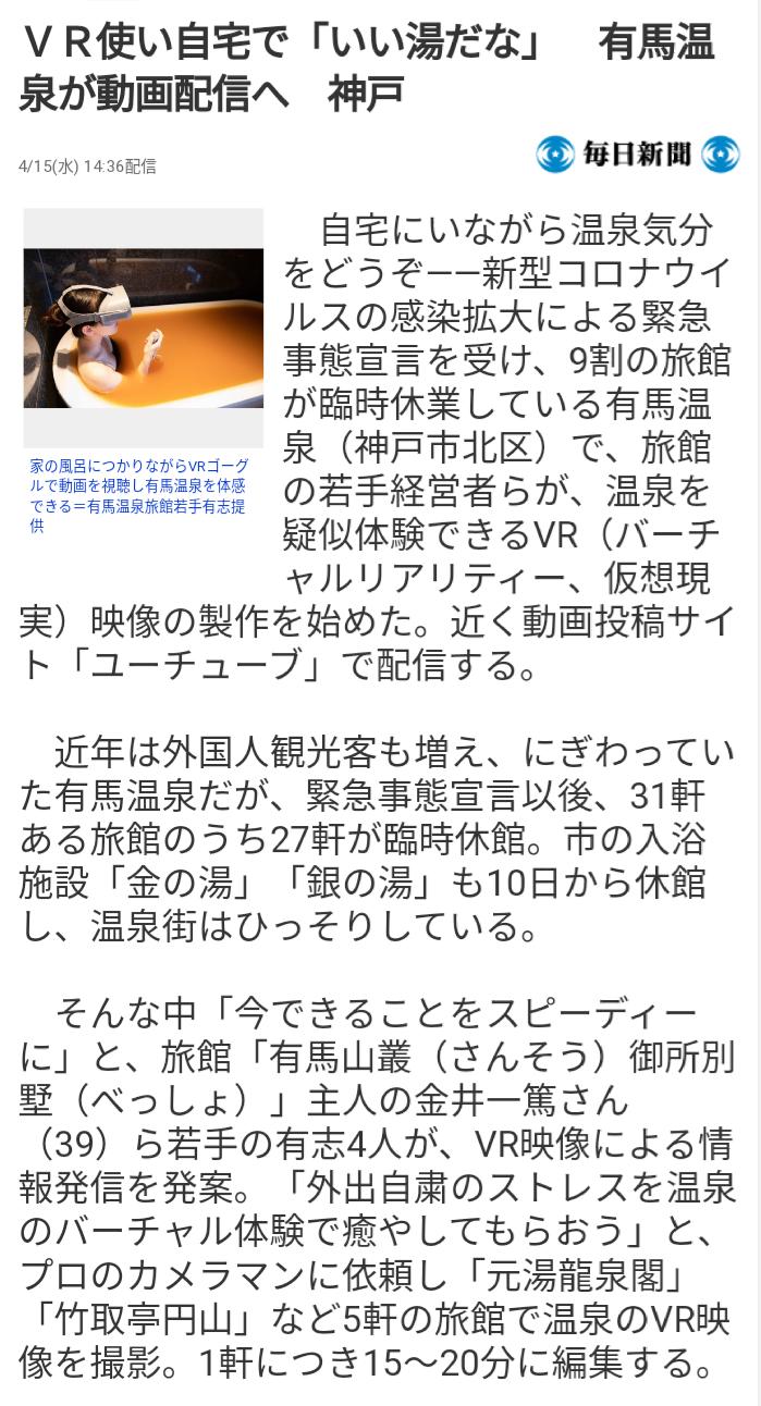 Mainichi newspaper(15. April)
